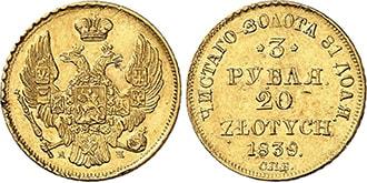 3 рубля 20 злотых 1839 года Николай 1