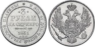 3 рублей 1831 года Николай 1