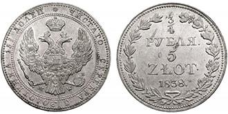 3/4 рубля 5 злотых 1838 года Николай 1
