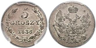 5 грошей 1836 года Николай 1