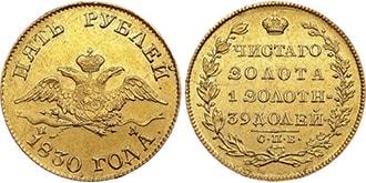 5 рублей 1830 года Николай 1