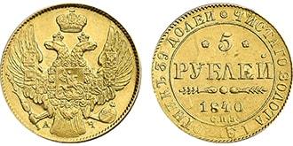 5 рублей 1840 года Николай 1