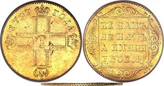 Червонец 1797 года
