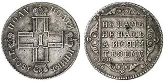Полуполтинник 1801 года