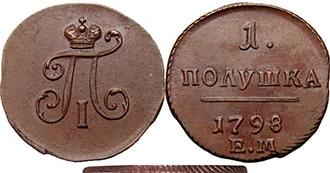 Полушка 1798 года