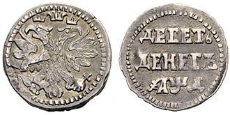 10 денег 1702 года