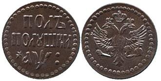 Полуполушка 1700 года