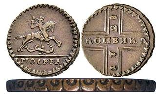 Копейка 1728 года