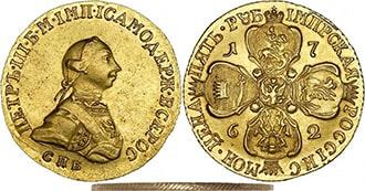 5 рублей 1762 года