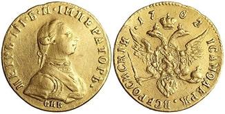 Червонец 1762 года