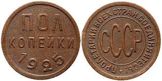 1/2 копейки 1925 года СССР