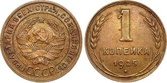 1 копейка 1925 года СССР