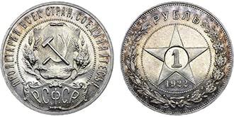 1 рубль 1922 года РСФСР