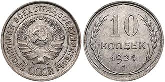 10 копеек 1924 года СССР