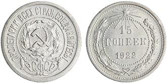 15 копеек 1922 года СССР