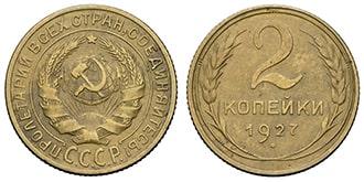 2 копейки 1927 года СССР