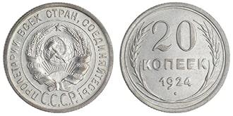 20 копеек 1924 года СССР