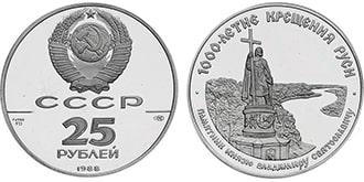 25 рублей 1988 года СССР