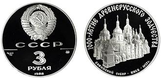 3 рубля 1988 года СССР