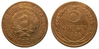 5 копеек 1926 года СССР