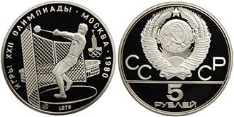 5 рублей 1979 года СССР
