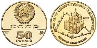 50 рублей 1989 года СССР