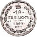 10 копеек 1897 года, фото 2