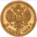 5 рублей 1902 года, фото 2