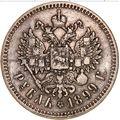 1 рубль 1899 года, фото 2