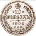 10 копеек 1906 года, фото 2