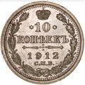 10 копеек 1912 года, фото 2