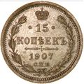 10 копеек 1907 года, фото 2