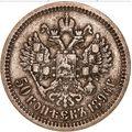 50 копеек 1896 года, фото 2