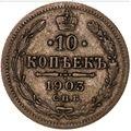 10 копеек 1903 года, фото 2