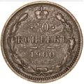 10 копеек 1900 года, фото 2