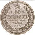 20 копеек 1908 года, фото 2