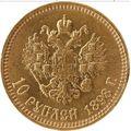 10 рублей 1898 года, фото 2