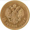 10 рублей 1902 года, фото 2