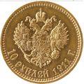 10 рублей 1911 года, фото 2