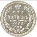 5 копеек 1903 года, фото 2