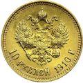 10 рублей 1910 года, фото 2