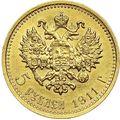 5 рублей 1911 года, фото 2
