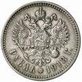 1 рубль 1913 года, фото 2