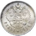 1 рубль 1914 года, фото 2