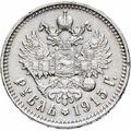 1 рубль 1915 года, фото 2