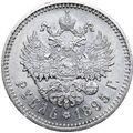 1 рубль 1895 года, фото 2