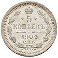 5 копеек 1904 года, фото 2