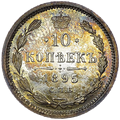 10 копеек 1895 года, фото 2