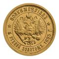 """5 рублей """"Полуимпериал"""" 1895 года, фото 2"""