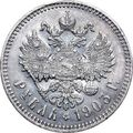 1 рубль 1903 года, фото 2